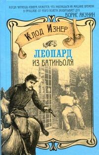 Клод Изнер - Леопард из Батиньоля обложка книги