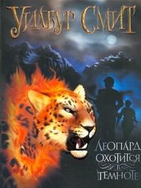 Смит У. - Леопард охотится в темноте обложка книги