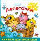 Кожевников А.Ю. - Лепеталки' обложка книги