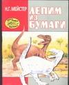 Мейстер Н.Г. - Лепим из бумаги' обложка книги