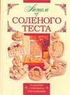 Маслова Н.В. - Лепим из соленого теста обложка книги