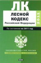 Сафарова Е.Ю. - Лесной кодекс Российской Федерации. По состоянию на  2011 год' обложка книги