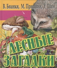 Бианки В.В. - Лесные загадки обложка книги