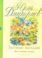 Дмитриев Ю.Д. - Лесные загадки' обложка книги
