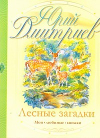 Лесные загадки Дмитриев Ю.Д.