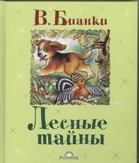 Бианки В.В. - Лесные тайны обложка книги