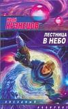 Кузнецов Иван - Лестница в небо' обложка книги