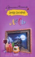 Хмелевская И. - Лесь' обложка книги
