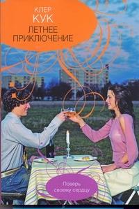 Кук К. - Летнее приключение обложка книги