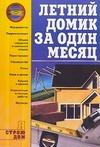 Иванушкина А.Г. - Летний домик за один месяц' обложка книги