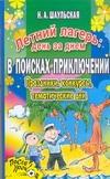 Шаульская Н. А. - Летний лагерь: день за днем. В поисках приключений' обложка книги