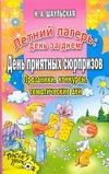 Шаульская Н. А. - Летний лагерь: день за днем. День приятных сюрпризов' обложка книги