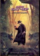 Батчер Д. - Летний Рыцарь' обложка книги