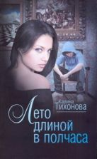 Тихонова К. - Лето длиной в полчаса' обложка книги