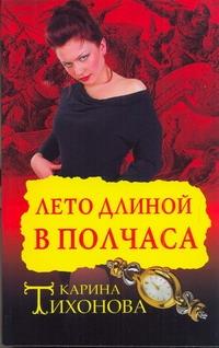 Тихонова К. Лето длиной в полчаса
