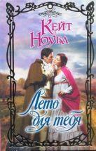 Ноубл Кейт - Лето для тебя' обложка книги