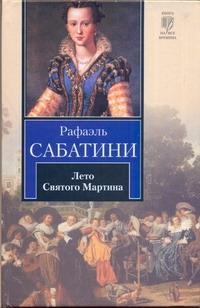 Сабатини Р. - Лето Святого Мартина обложка книги