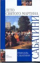Сабатини Р. - Лето Святого Мартина' обложка книги