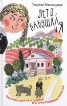 Мжаванадзе Тинатин - Лето, бабушка и я' обложка книги