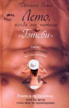 Ганек Даниэла - Лето, когда мы читали Гэтсби' обложка книги