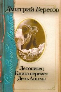 Летописец. Книга перемен. День Ангела Вересов Д.