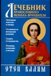 Вадим, отец - Лечебник православного монаха-врачевателя' обложка книги