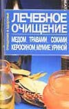 Лихобабина А.В. - Лечебное очищение медом, травами, соками, керосином, мумие, уриной' обложка книги