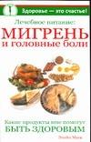 Маги Э. - Лечебное питание: мигрень и головные боли' обложка книги