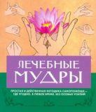 Хирши Г. - Лечебные мудры' обложка книги
