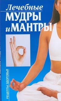 Лечебные мудры и мантры Ткачук Т.М.