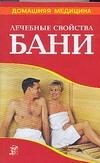Лечебные свойства бани Рыженко В.И.