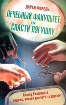 Форель Дарья - Лечебный факультет, или Спасти лягушку' обложка книги