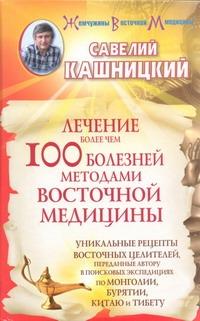 Савелий Кашницкий - Лечение более чем 100 болезней методами восточной медицины обложка книги
