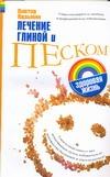 Казьмин В.Д. - Лечение глиной и песком' обложка книги