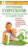 Захаров Владимир - Лечение горохом: здоровье и долголетие на вашем столе' обложка книги