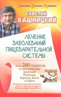 Кашницкий С.Е. - Лечение заболеваний пищеварительной системы обложка книги