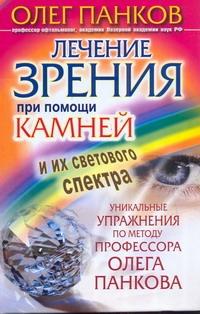 Лечение зрения при помощи камней и их светового спектра Панков О.П.