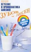 Дмитриев А. - Лечение и профилактика болезней зубов и десен' обложка книги