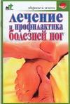 Евдокимов С.П. - Лечение и профилактика болезней ног' обложка книги