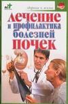 Покровский Б. - Лечение и профилактика болезней почек' обложка книги