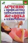 Лечение и профилактика заболеваний желудка и кишечника Покровский Б.
