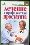 Покровский Б. - Лечение и профилактика простатита' обложка книги