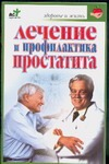Лечение и профилактика простатита Покровский Б.