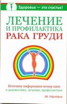 Пфайфер Шерин - Лечение и профилактика рака груди' обложка книги