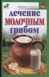 Афанасьева О.В. - Лечение молочным грибом' обложка книги