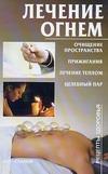 Костина Д. - Лечение огнем обложка книги