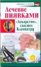 Крамский Н. - Лечение пиявками' обложка книги