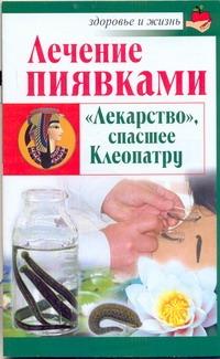 Лечение пиявками Крамский Н.