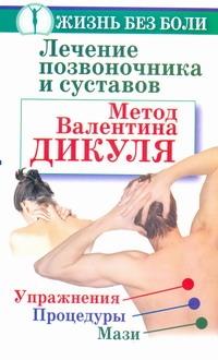 Лечение позвоночника и суставов. Метод Валентина Дикуля
