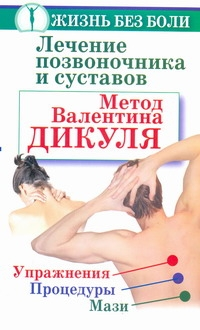Лечение позвоночника и суставов. Метод Валентина Дикуля Кузнецов Иван